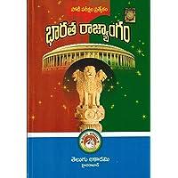 Constitution Of India [- For Competitive Exams [ TELUGU MEDIUM ]