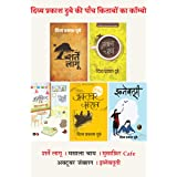 Divya Prakash Dubey 5 Books Combo । दिव्य प्रकाश दुबे की 5 किताबों का कॉम्बो (Sharten Laagoo + Masala Chay + Musafir Café + O