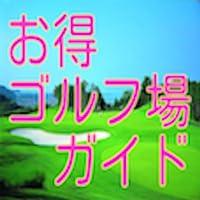 お得ゴルフ場ガイド