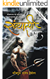Sanyasi yoddha (Hindi Edition)