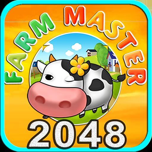 Farm Master 2048 - Farm Master