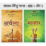 Arthla । अर्थला + Malhaar । मल्हार: विवेक कुमार कृत संग्राम सिंधु गाथा के शुरुआती दो खंड