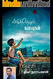 விழித்தெழும் கனவுகள்: Vizhithezhum Kanavugal (Tamil Edition)