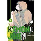 Kemono Jihen (Vol. 2)