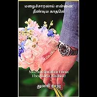 மழைச்சாரலாய் என்னை தீண்டிய காதலே : Mazhaicharalaai Ennai Theendiya Kadhale (Tamil Edition)