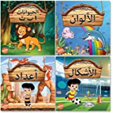 My First Arabic Book Box Set of 4 books: A set of four books for children