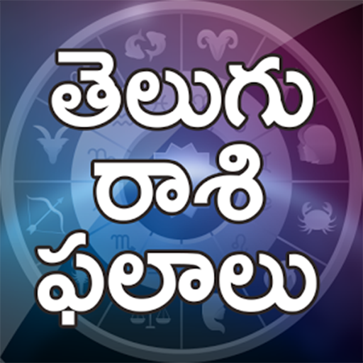 c407d8089 Telugu Rasi Phalalu 2018 (Daily Horoscope): Amazon.co.uk: Appstore for  Android