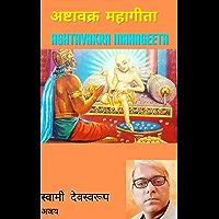 ASHTAVAKRA MAHA GITA (अष्टावक्र महा गीता) (Hindi Edition)