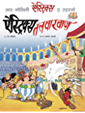 Asterix: Asterix Talwarbaz (Hindi)