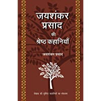 Jaishankar Prasad Ki Shrestha Kahaniyaan