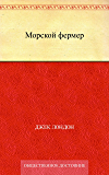 Морской фермер (Russian Edition)