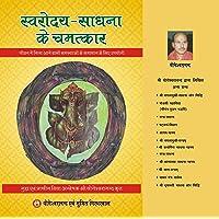 Swarodaya Tantra Sadhana ke Chamatkar स्वरोदय साधना के चमत्कार