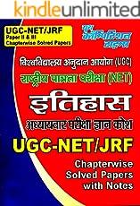 UGC NET HISTORY: HINDI BOOK (20180710 45)