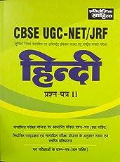 CBSE UGC NET Hindi paper 2 & 3