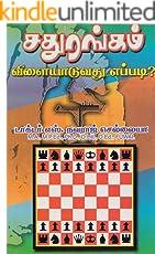 சதுரங்கம் விளையாடுவது எப்படி? (Tamil Edition)