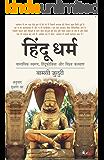 Rearming Hinduism (Hindi Edition)