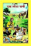 Ek Lota Pani (Chobis Kahaniya) Code 122 Hindi (Hindi Edition)