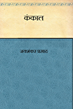 Kankal  (Hindi)