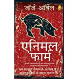 Animal Farm (Hindi)