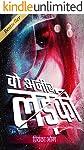 Vo ajeeb ladki (Hindi Edition)