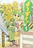 Yotsuba&!, Vol. 1 (Yotsubato!) (In Japanese)