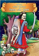Vikram & Betal (Illustrated) (Hindi)