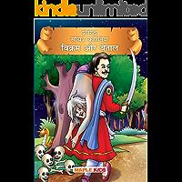Vikram and Betaal (Illustrated) (Hindi) (Hindi Edition)