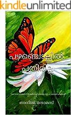 pazhamchollil pathirilla: book of malayalam proverbs. (Malayalam Edition)