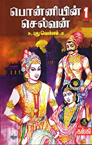 Ponniyin Selvan Part-1 To Part-5