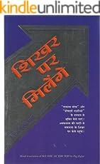 Shikhar Par Milenge (Hindi)