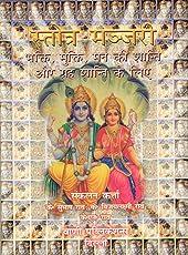 Stotra Manjari (Hindi-Sanskrit)