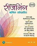 रीजनिंग: भाषिक तर्कशक्ति (Verbal Reasoning in Hindi by Pearson)
