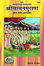 Sri Vaman Puran Anuwad Sahit Code 1432 Sanskrit Hindi (Hindi Edition)