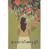 NEERMATHALAM POOTHA KALAM [ നീര്മാതളം പൂത്ത കാലം ] [ 53rd Edition : July 2018 ]