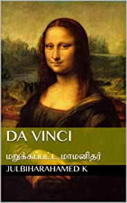 Da Vinci: மறுக்கப்பட்ட மாமனிதர் (Tamil Edition)