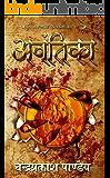 AVANTIKA (Hindi Edition)