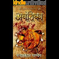 AVANTIKA (ASHWATTHAMA TRILOGY Book 1) (Hindi Edition)