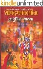 Shree Mad Bhagwad Gita: Adunik Vyakhaya (Hindi Edition)