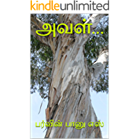 அவள்... (Tamil Edition)