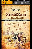 பேலியோ சந்தேக நிவாரணி (Paleo Q&A in Tamil) (Tamil Edition)