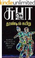 THOONDIL KAYIRU (Tamil) (Tamil Edition)