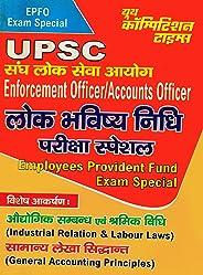 EPFO EXAM SPECIAL (UPSC): UPSC (20200115 Book 556) (Hindi Edition)