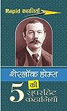 Sherlock Holmes Ki Paanch Superhit Kahaniyan (5 Superhit Kahaniyan (Stories)) (Hindi Edition)