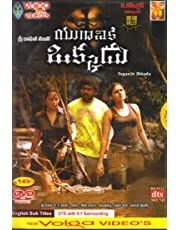 Yuganiki Okkadu Telugu Movie DVD with English Subtitles DTS 5.1 Dolby Digital Sound Surround