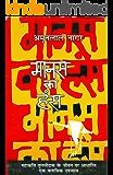 Manas Ka Hans  (Hindi)