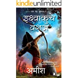Scion Of Ikshvaku (Marathi)