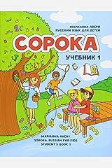 Soroka. Russian for Kids: Student's Book 1 Paperback