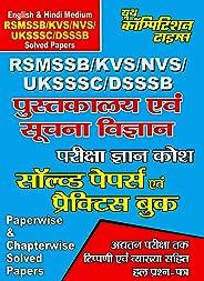 LIBRARY & INFORMATION SCIENCE (RSMSSB, KVS, NVS & DSSSB): RSMSSB, KVS, NVS & DSSSB (20191208 Book 543) (Hindi Edition)