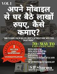 अपने मोबाइल से घर बैठे लाखों रुपए, कैसे कमाए?: (Digital Marketing Course) (VOL 1) (Hindi Edition)