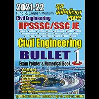 Civil Engineering Bullet (E-Book): 2021-22 UPSSSC JE / SSC JE (Hindi Edition)